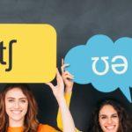 Правила английского произношения. Как быстро и эффективно улучшить произношение?